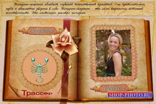 Фоторамочка для фотошоп для женщин - старинная книга, СКОРПИОН