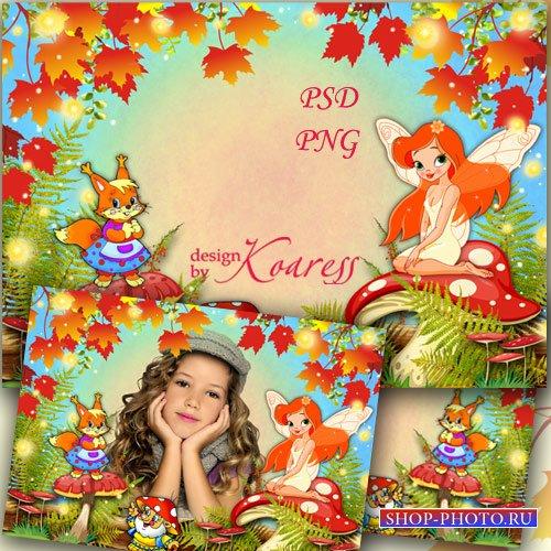 Детская рамка для фотошопа - Осенняя сказка
