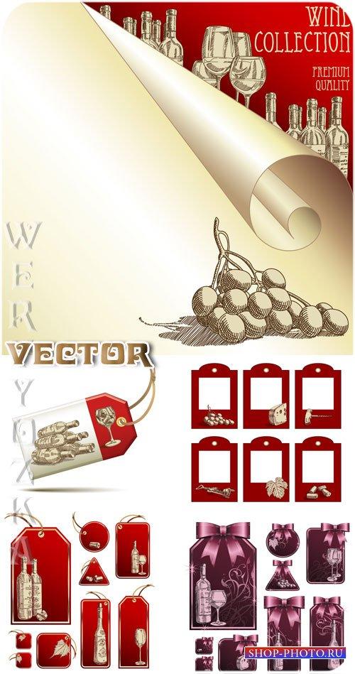 Стильные винные  этикетки / Stylish wine labels - vector clipart