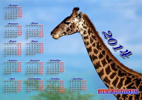 Красивый календарь на 2014 год - Животные Африки
