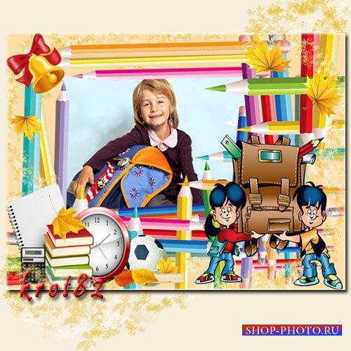 Школьная рамка для девочки или мальчика – Школа веселая пора