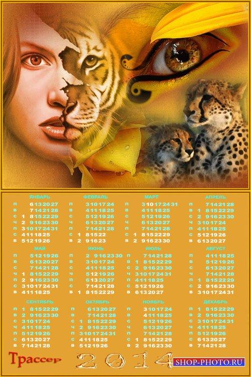 Настенный календарь на 2014 год - Мое второе Я