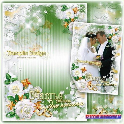 Свадебная рамка для фото с розами, завитками, бантами и надписью