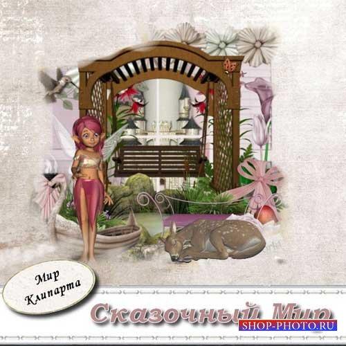Сказочный скрап-комплект - Сказочный мир