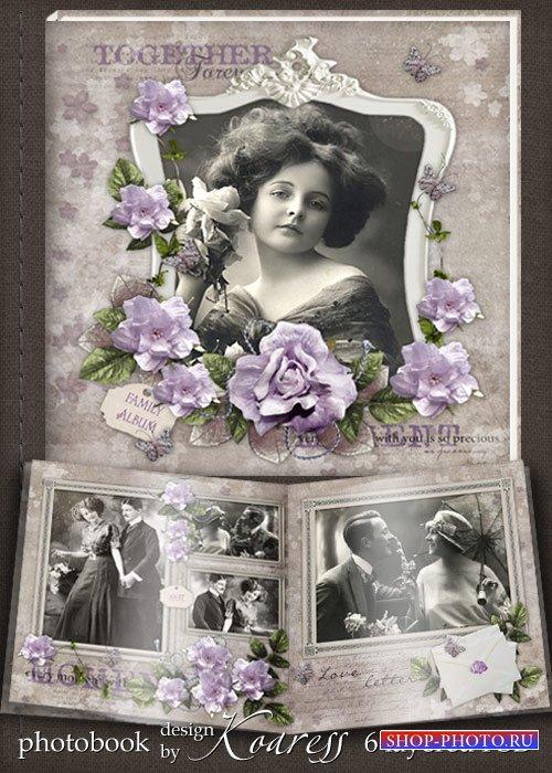 Шаблон винтажного фотоальбома - Письма о любви