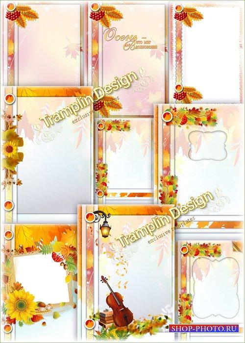 Осенние фоны с листочками для текста или фото
