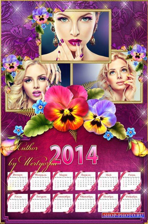 Календарь-рамка 2014 - Фиалки и незабудки