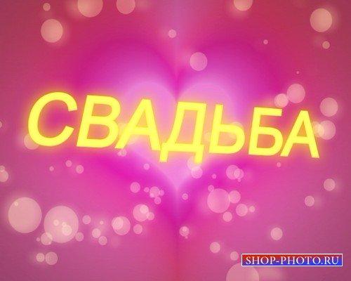 Романтический футаж-заставка Свадьба (на розовом фоне)