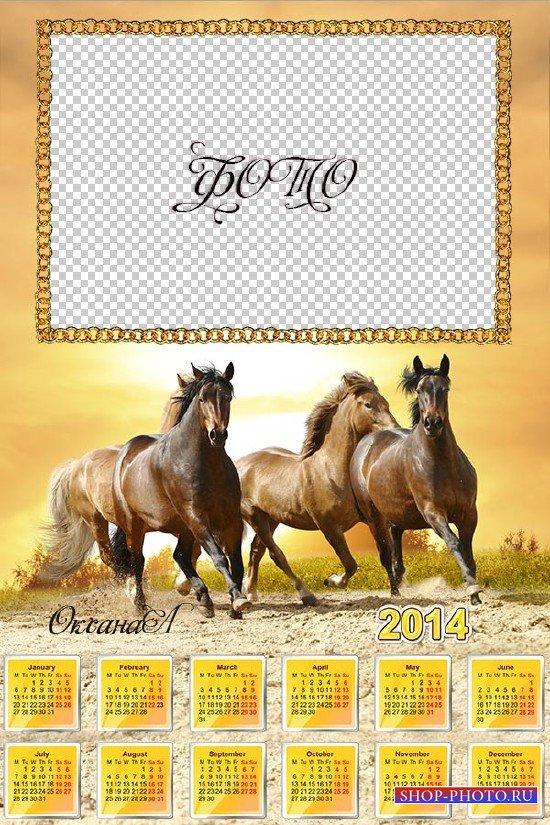 Календарь на 2014 год – Три коня