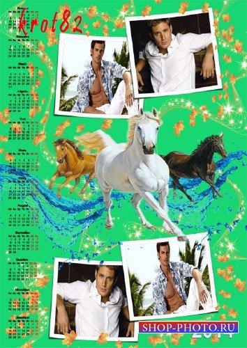 Календарь с рамками на 2014 год – Три красивых коня