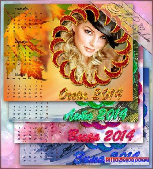 Набор календарь-рамка для фотошопа - 2014 год