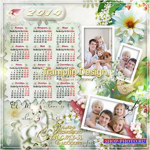 Семейный календарь 2014 с лошадкой - Доброта