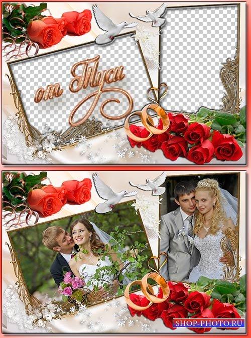 Свадебная рамка для фото - Сердца повенчаны любовью под покровительством не ...