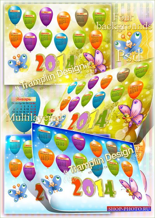 Многослойный исходник календаря 2014 с воздушными шарами