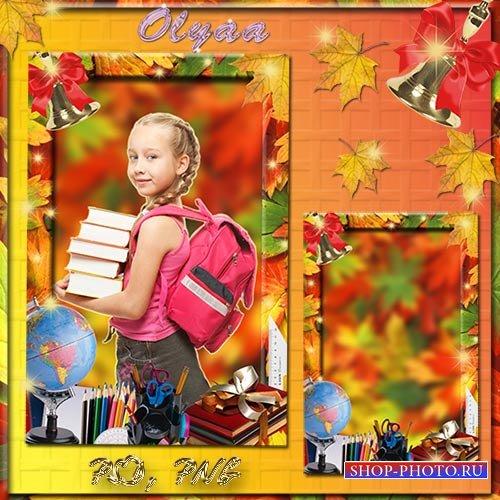 Многослойная рамка для фотошоп – Школьные годы