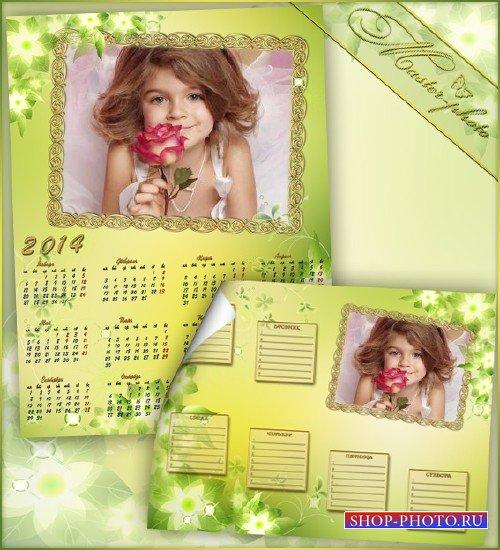 Расписание и рамка-календарь - Прекрасная осень