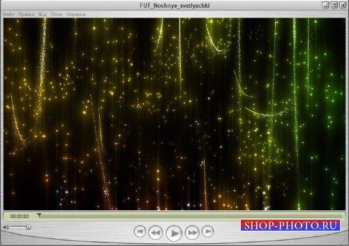 Для оформления видео футаж - Светящиеся в ночи
