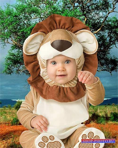 Детский фотошаблон львёнка - А ты кто?