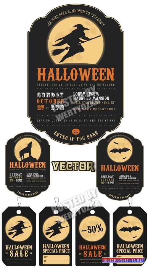 Хэллоуин, скидочные карточки / Halloween, discount cards - Stock Vector