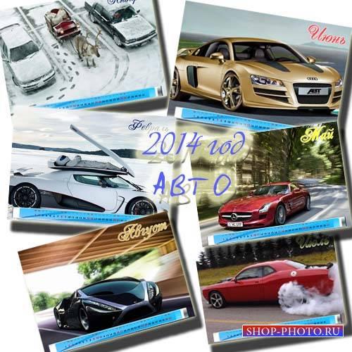 Календарь на 2014 год - Крутые авто