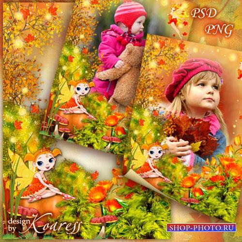 Детская рамка для осенних фото - Лес разрисовала сказочная осень