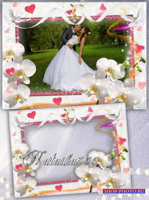 Рамка для свадебного фото - Мир яркой любовью расцвел