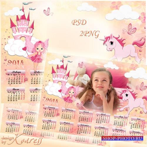 Детский календарь-рамка для фото на 2014 год - Маленькая мечтательница