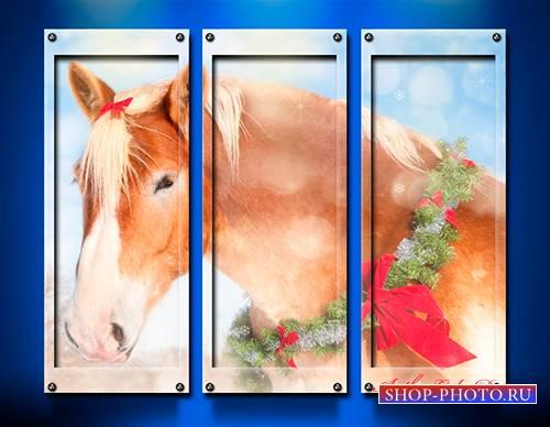 Триптих в psd формате - Лошадь в Рождество