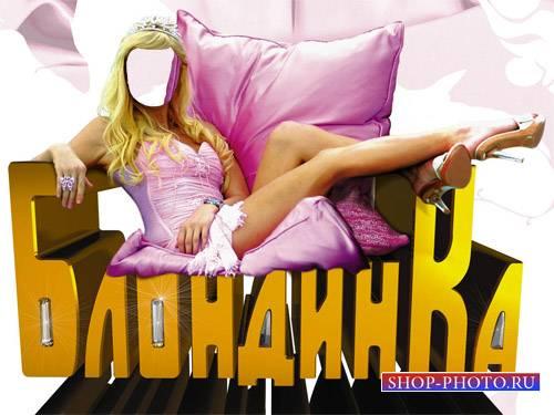 Женский шаблон - Блондинка в розовом платье