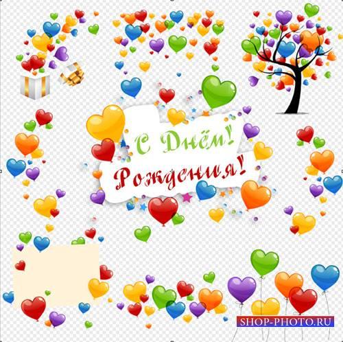 Клипарт - Шары сердечки с днём рождения на прозрачном фоне PSD