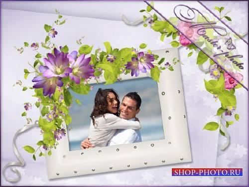 Рамка романтическая - Теплые воспоминания