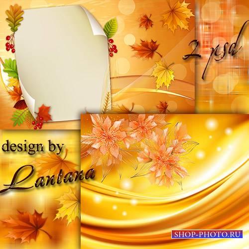 PSD исходники - Закружит ветер листья золотые