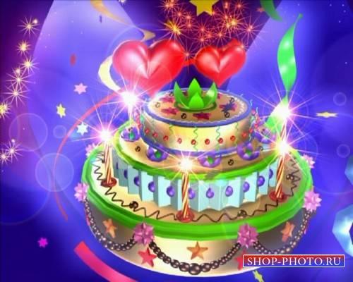 Футаж на день рождения - День подарков