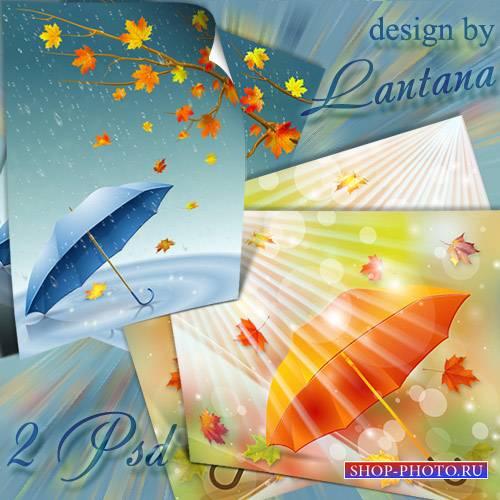 PSD исходники - Раскрытый зонт в дождливую погоду, таинственно и радостно п ...
