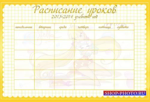 Бланк Расписание уроков - волшебницы Винкс, Стелла