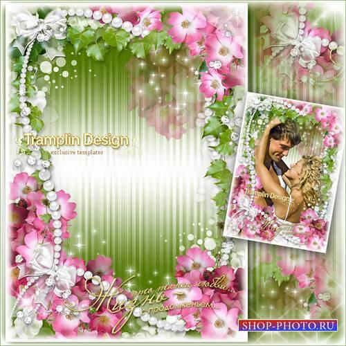 Цветочная рамка с жемчугом и алмазами – Жизнь – это танец любви