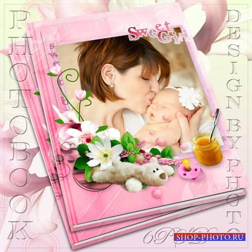 Детская фотокнига - Дочка-маленький цветочек