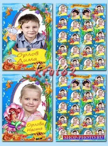 Виньетка для мальчика, девочки и всей группы детского сада с персонажами му ...