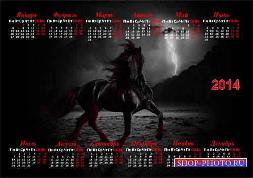 Настенный календарь - Загадочный конь в темноте