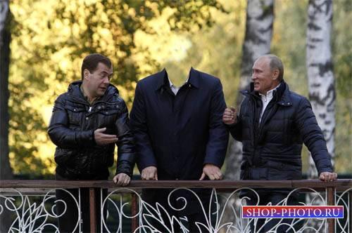 Шаблон для фотошопа - Прогулка с Путиным и Медведевым