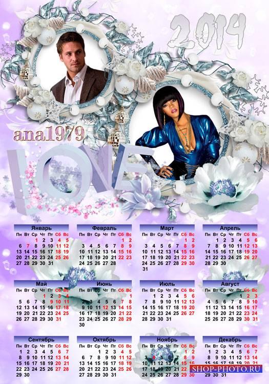 Календарь на 2014 год - Скучаю и люблю