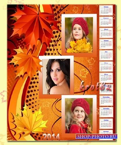 Осенний календарь с рамками для фото на 2014 год – Краски осени