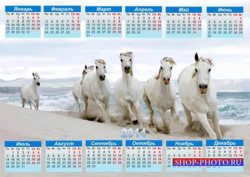 Настенный календарь - Белые лошади на прогулке
