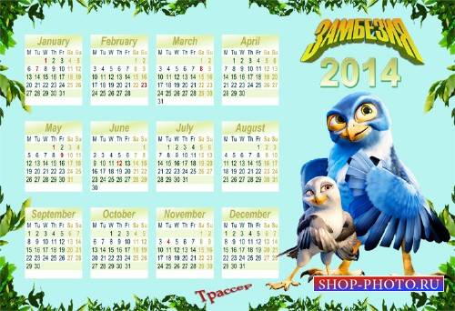 календарь на 2014 год детский - мультфильм Замбезия