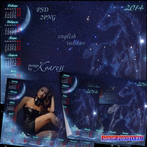 Романтический календарь с фоторамкой на год Лошади - Под счастливым созвезд ...