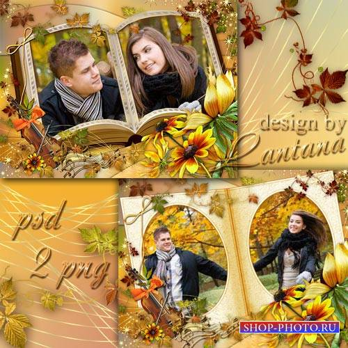 Рамка для фото - Осеннюю жёлтую книгу листал мне октябрь на бегу