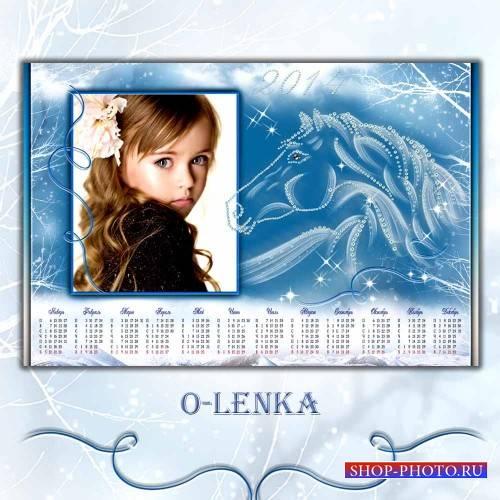 Фоторамка календарь - Бриллиантовый конь