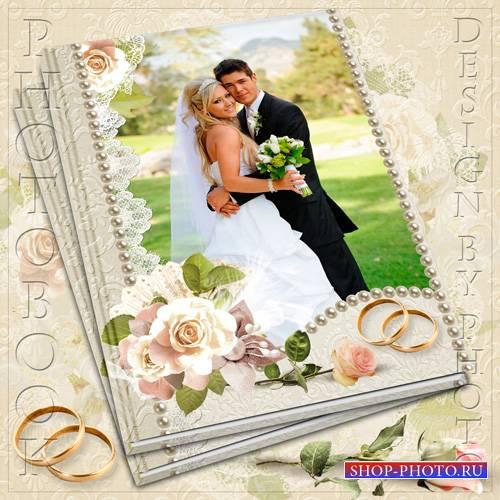 Фотокнига для молодожёнов - Наша свадьба