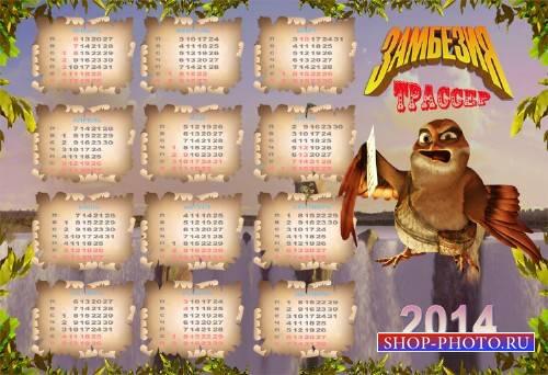 Календарь на 2014 год для детей - герои мультфильма Замбезия
