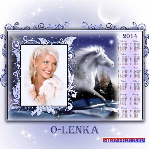 Фоторамка календарь - Мерцает даль звездою ясной